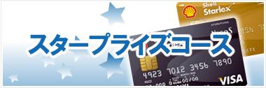 レックス シェル カード スター シェルスターレックスカードを徹底解説!年会費・審査・メリットまとめ BIGLOBEマネー情報局