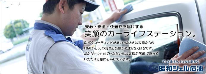 愛知・岐阜のガソリンスタンド:...